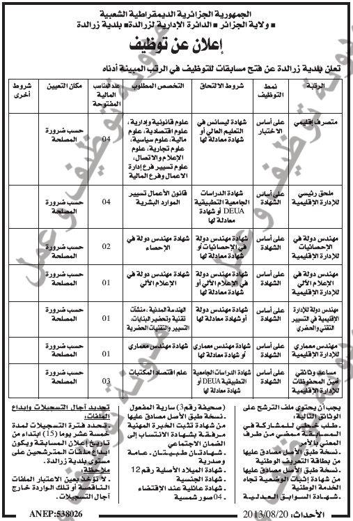 مسابقة توظيف ببلدية زرالدة دائرة زرالدة بولاية الجزائر أوت 2013 07.jpg