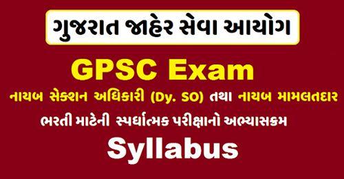 GPSC DySO / Dy. Mamlatdar Syllabus 2020-21