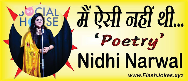 Main Aisi Nahi Thi | Poetry By Nidhi Narwal | NIDHI NARWAL
