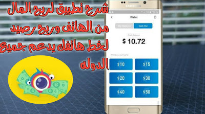 شرح تطبيق Clip Clips لربح المال من الهاتف 2020