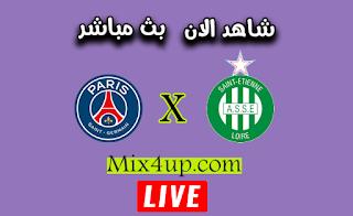 مشاهدة مباراة باريس سان جيرمان وسانت إيتيان بث مباشر اليوم 24-07-2020 كأس فرنسا