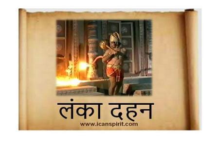 Hanumanji lanka dahan