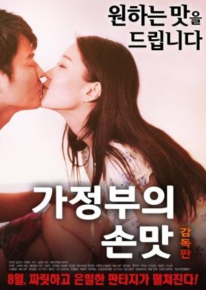 The Maid's Comfort Food Director's Cut (2017) Korean Hot Movie