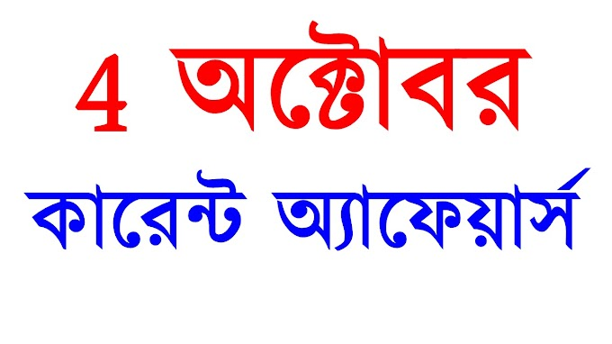4 September Bengali Current Affairs
