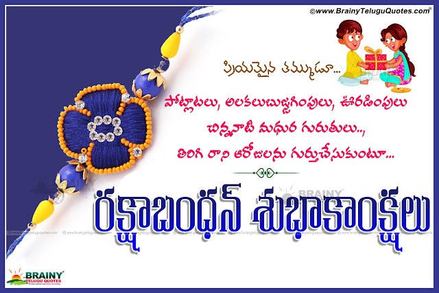 rakhi greetings in telugu, rakshabandhan hd wallpapers with messages, 2019 rakhi greetings, rakhi festival quotes greetings, rakshabandhan motivational quotes, brother and sister rakhi greetings, telugu rakhi festival greetings, rakshabandhan greetings quotes in telugu,Pictures of Rakhi with Quotes in Telugu, Happy Rakshabandhan Telugu Wallpapers Quotes, Best Telugu Rakhi Messages, Happy Rakshabandhan Quotes in Telugu, Rakshabandhan Quotes hd wallpapers in Telugu, Telugu Rakhi Festival Greetings, Rakshabandhan Quotes in Telugu, Rakshabandhan Wishes For Sister, Rakhi Wishes For Sister, Famous Rakhi Festival Greetings in Telugu, Rakhi hd wallpapers, Rakshabandhan Png Images free download, Rakshabandhan Banner Designs free download, Rakhi vector images free download, Famous Telugu Rakshabandhan hd wallpapers Greetings, 2019 Rakshabandhan Quotes greetings in Telugu famous rakshabandhan wallpapers greetings,