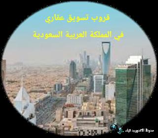 جروب عقارات السعوديه