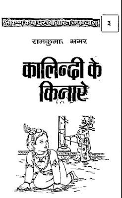 kalindi-ke-kinare-ramkumar-bhramar-कालिंदी-के-किनारे-रामकुमार-भ्रमर