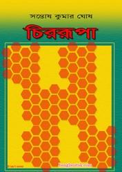 চিররূপা - সন্তোষ কুমার ঘোষ । বাংলা পিডিএফ