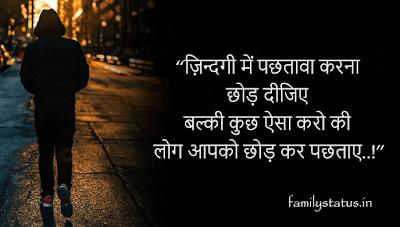 Inspirational Happy Life Status in Hindi