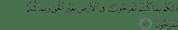 Surat Al Mu'min Ayat 75