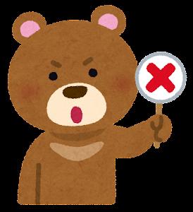 バツを出すクマのキャラクター