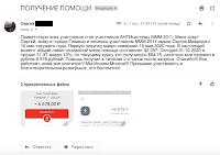 получение денег в МММ-2011