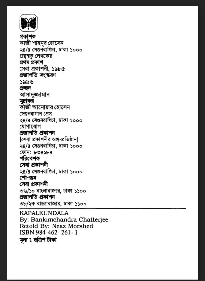 কপালকুণ্ডলা উপন্যাস pdf download, কপালকুণ্ডলা উপন্যাস পিডিএফ ডাউনলোড, কপালকুণ্ডলা উপন্যাস পিডিএফ, কপালকুণ্ডলা উপন্যাস pdf,