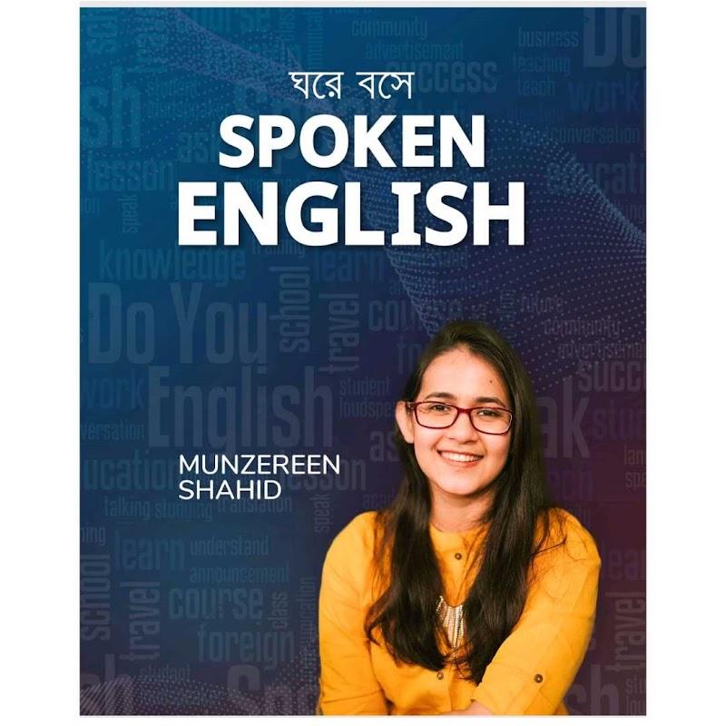 ঘরে বসে স্পোকেন ইংলিশ - মুনজেরিন শহীদ || Ghore Boshe Spoken English - Munzereen Shahid pdf Book Download