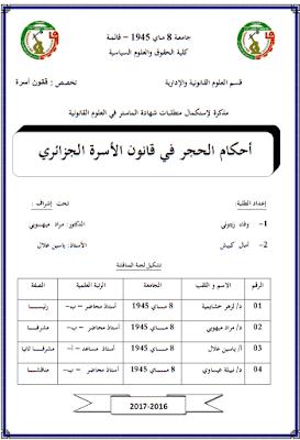 مذكرة ماستر: أحكام الحجر في قانون الأسرة الجزائري PDF
