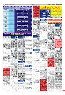 وظائف اهرام الجمعة 2020/04/10 العدد الاسبوعى 10 ابريل 2020