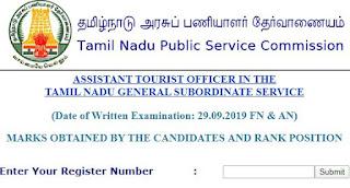 tnpsc-ato-exam-2019-result
