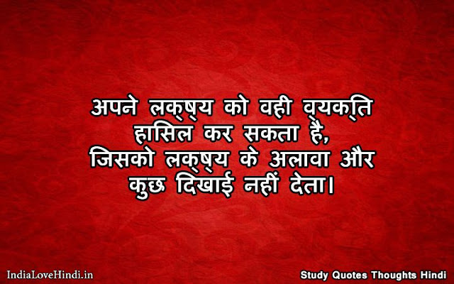 study shayari in hindi