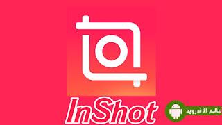 تحميل InShot افضل تطبيق لتصميم ومونتاج مقاطع الفيديو والصور