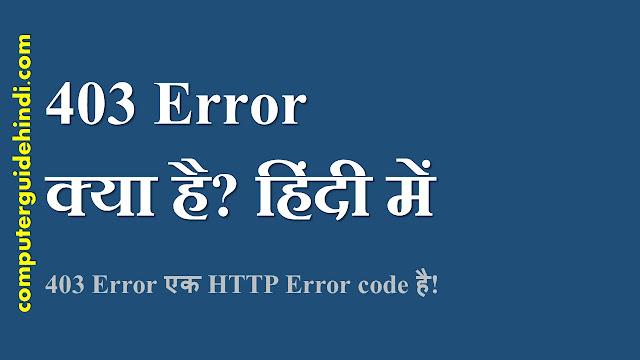 403 Error क्या है? हिंदी में