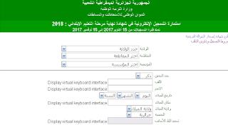 كيفية التسجيل في شهادة التعليم الابتدائي دورة 2022 cinq