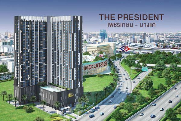 ให้เช่า คอนโดใหม่ The President เพชรเกษม-บางแค กรุงเทพฯ MRT หลักสอง ห้องใหม่ ไม่เคยเข้าอยู่ โทร 0818526623
