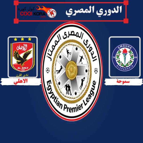 تقرير مباراة الأهلي أمام سموحة في الدوري المصري 2021 والقنوات الناقلة