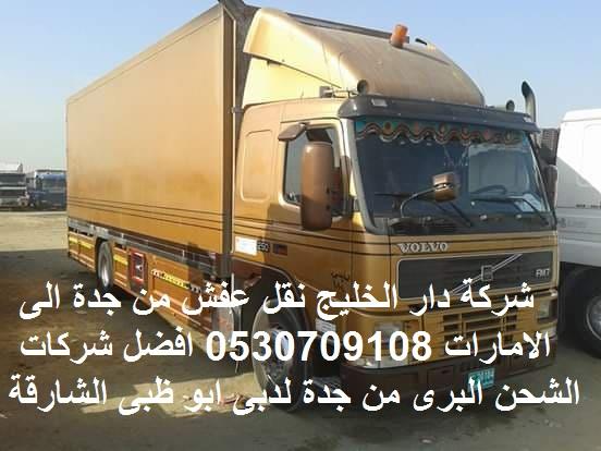 شركات الشحن البرى البحرى 0530709108 - دار الخليج