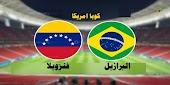 نتيجة مباراة البرازيل وفنزويلا يوم الاحد 13 مايو في كوبا أمريكا 2021