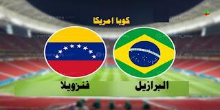 مشاهدة مباراة البرازيل وفنزويلا بث مباشر اليوم كوبا امريكا brazil-vs-venezuela