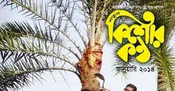 Kishor Kantha January 2014 (Bangla Magazine)