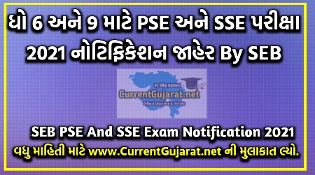 SEB Primary /Secondary Scholarship Exam (PSE-SSE) 2021 Notification Out- www.sebexam.org