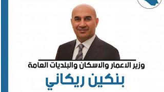 وزير العدل يوافق على تثبيت موظفي العقود في دوائر الوزارة على الملاك الدائم