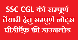 SSC CGL Average Question in Hindi