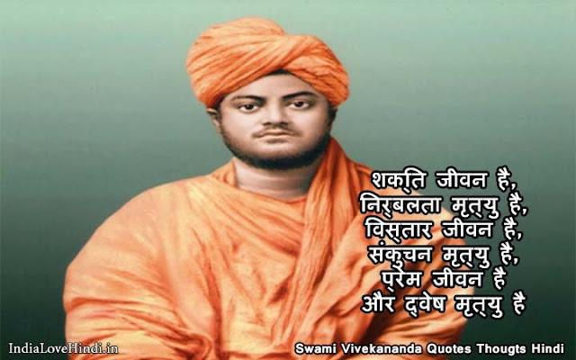 swami vivikananda ke anmol vichar