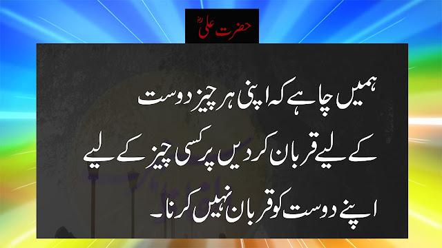 hazrat ali quotes in urdu sms