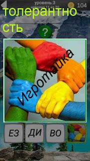 четыре цветных руки вместе взятых обозначают толерантность 3 уровень 600 забавных картинок