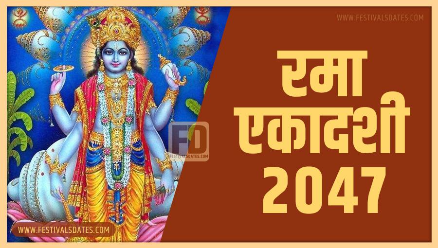 2047 रमा एकादशी तारीख व समय भारतीय समय अनुसार