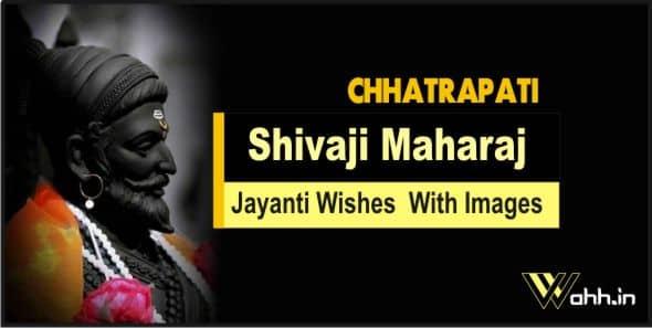 Chhatrapati Shivaji Jayanti  Wishes Shubhkamnaye Images