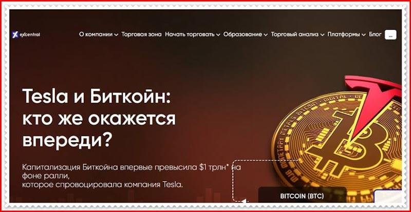 Мошеннический проект eu.excentral.com/ru – Отзывы, развод. Компания eXcentral мошенники