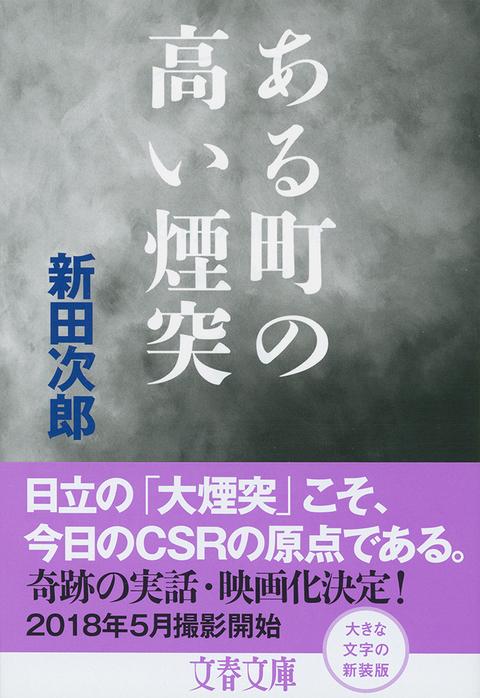 Aru Machi no Takai Entotsu