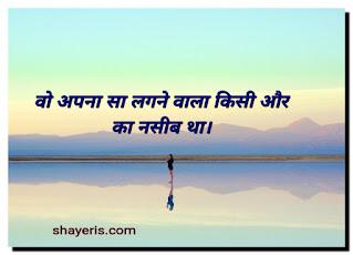 heart broken lines in hindi