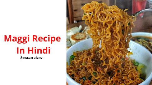 Maggi Recipe In Hindi [ मैगी बनाने की विधि ]