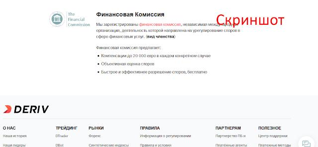 Скриншот с официального сайта Deriv.com