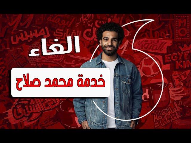 طريقة الإشتراك وإلغاء خدمة محمد صلاح من فودافون 2021
