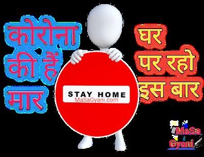 Corona Ki Hai Mar-quotes hindi