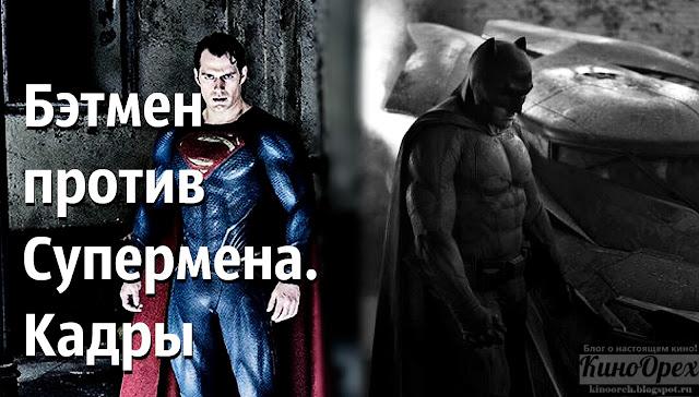 Фотографии со съемок фильма «Бэтмен против Супермена: на заре справедливости»