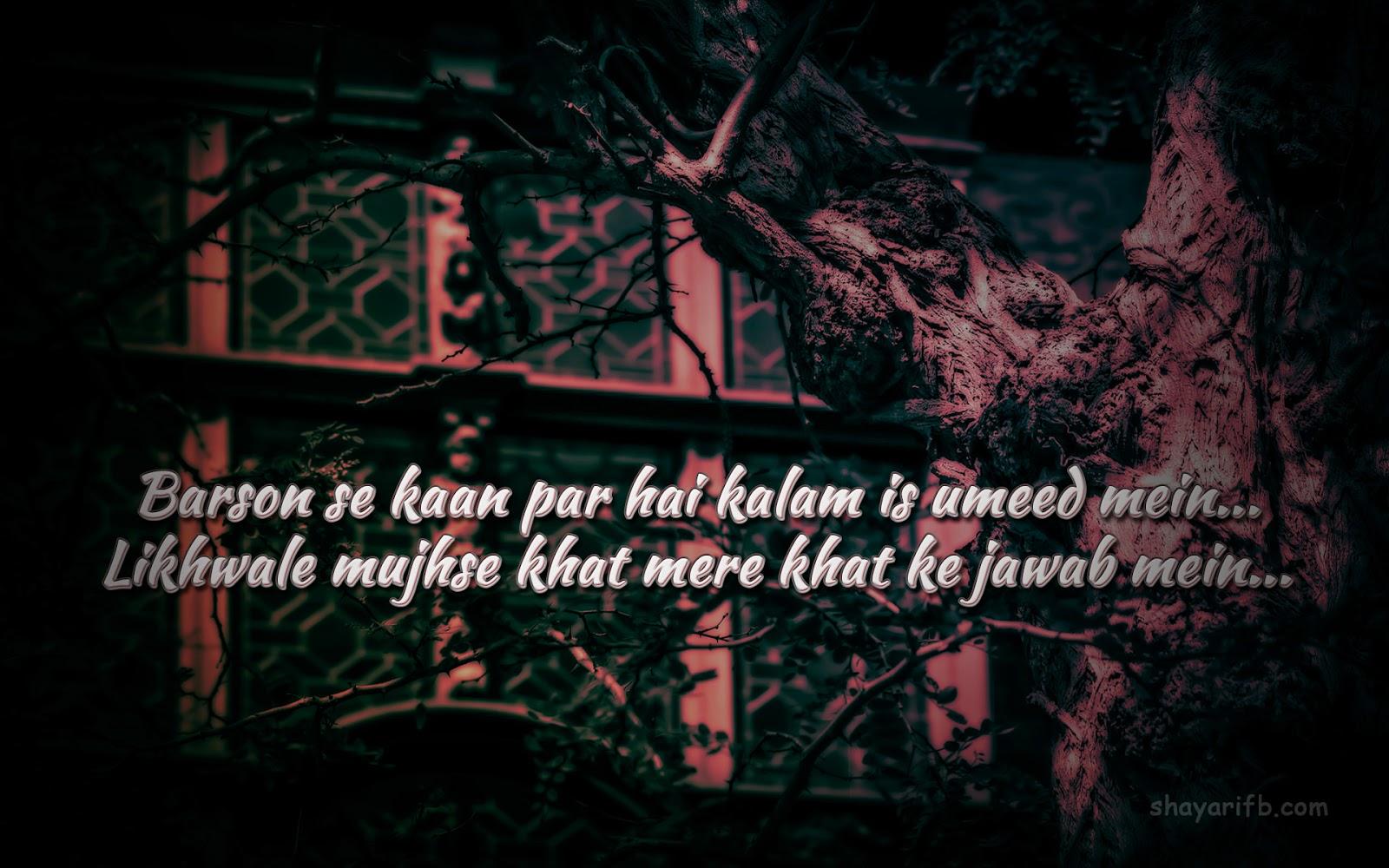 Sad Love Wallpaper Free Download 1 Hd Wallpaper: Sad Romantic Love Shayari Download Love Shayari HD