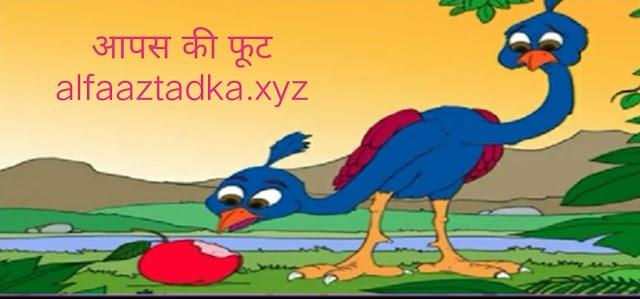 Panchtantra Ki Kahaniya,Aapas ki phoot,आपस की फूट