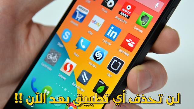 لن تحذف أي تطبيق من هاتفك بعد الآن !! أفضل طريقة لتوفير المساحة التخزينية على الأندرويد بدون روت !!